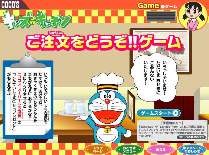 Game Doremon Nấu Ăn