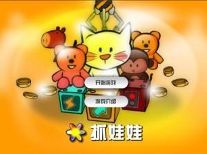 gamegapthunhoibong1-520x390